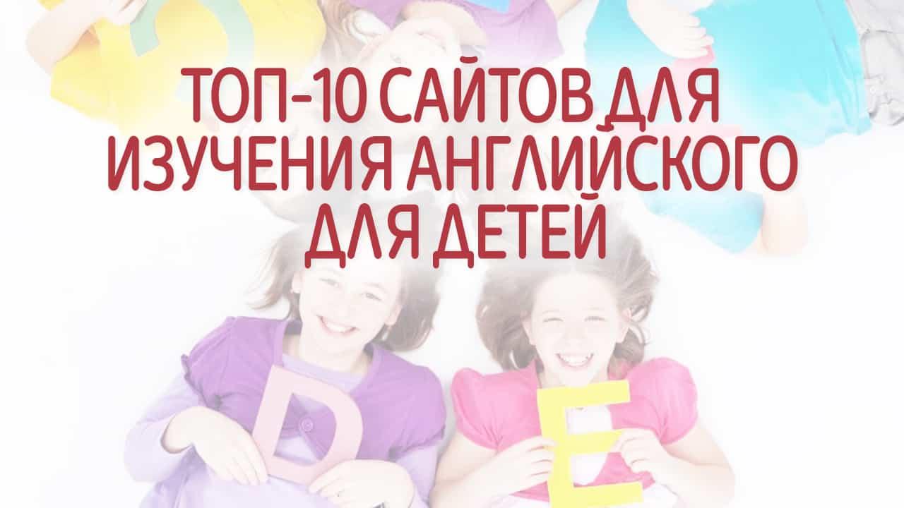 10 популярных сайтов для изучения английского для детей