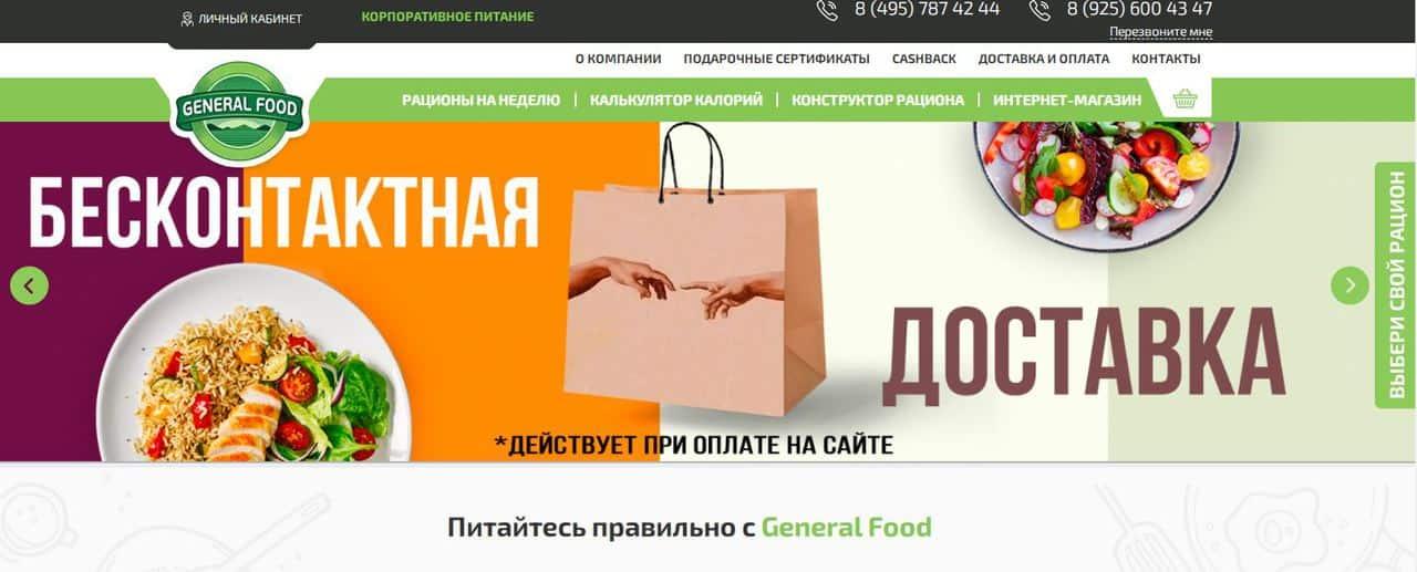 Доставка продуктов и готовой еды на дом во время карантина. Топ лучших сервисов и магазинов.