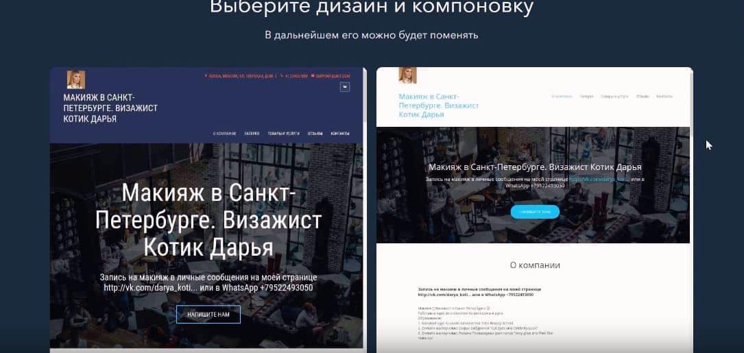 Как создать сайт на uKit самостоятельно с нуля? Личный опыт.