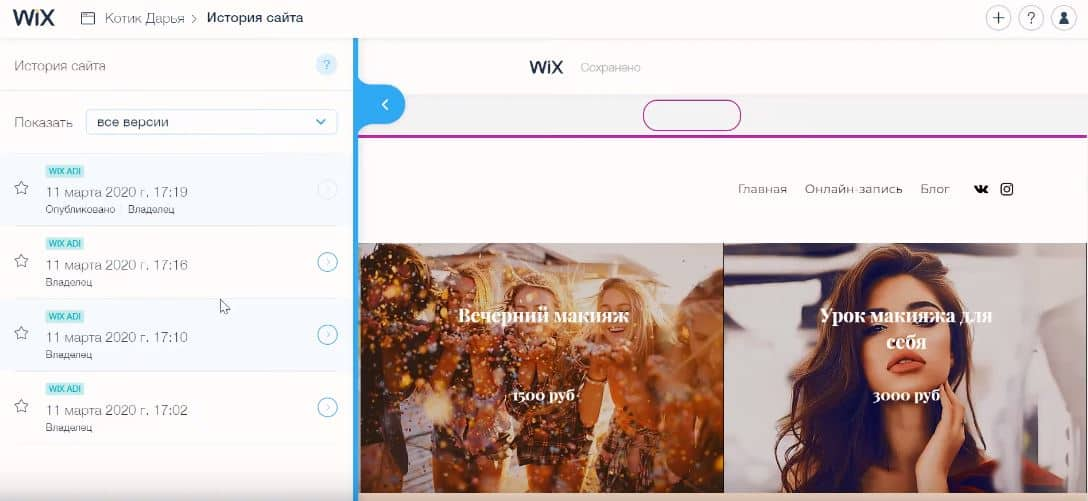 Как создать сайт на WIX самостоятельно с нуля и бесплатно? Личный опыт.