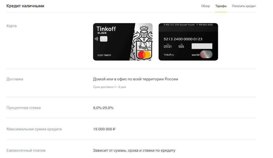 Кредит наличными в Тинькофф: условия, проценты, как взять, платить и др.