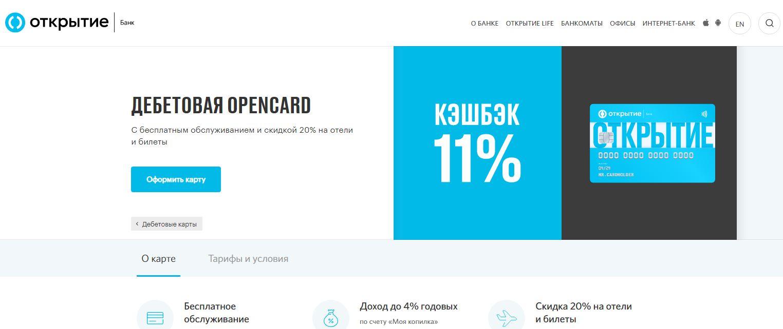 Рейтинг лучших дебетовых карт 2021 с кэшбэком и процентом на остаток - Opencard от банка Открытие - фото