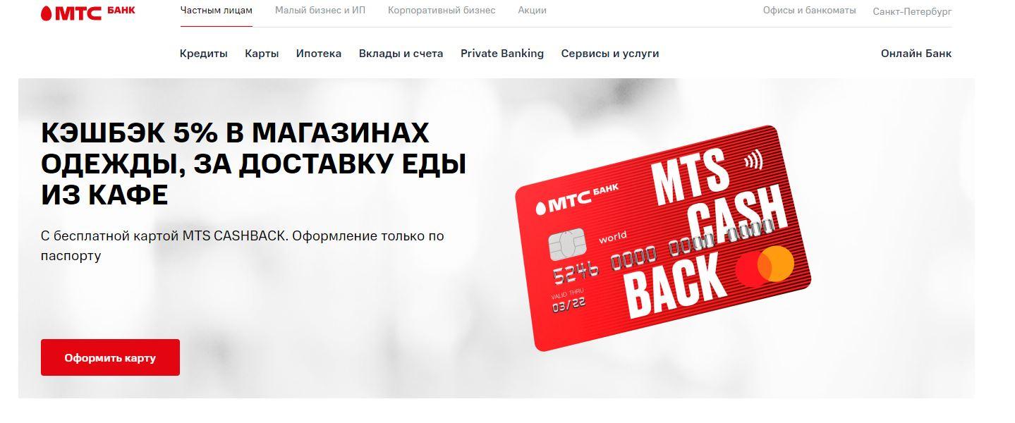 Рейтинг лучших дебетовых карт 2021 с кэшбэком и процентом на остаток - МТС Cashback - фото