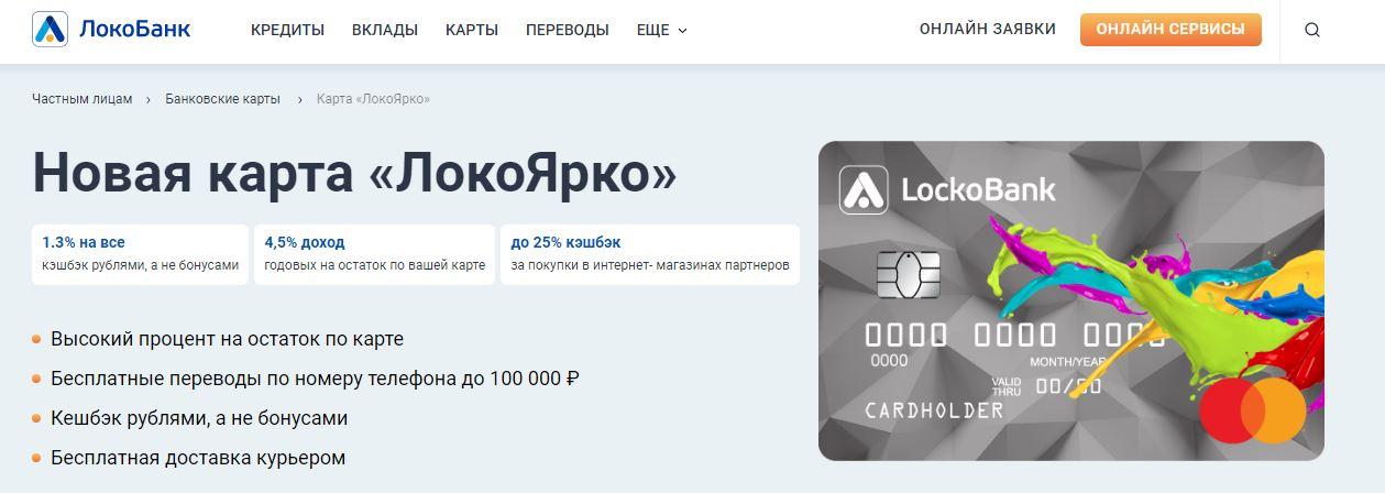 Рейтинг лучших дебетовых карт 2021 с кэшбэком и процентом на остаток - ЛокоБанк ЛОКОЯРКО - фото