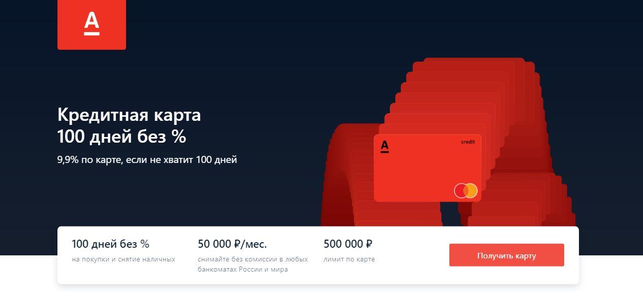 Рейтинг лучших кредитных карт 2021, какую выбрать - Альфа-Банк 100 дней без процентов - фото