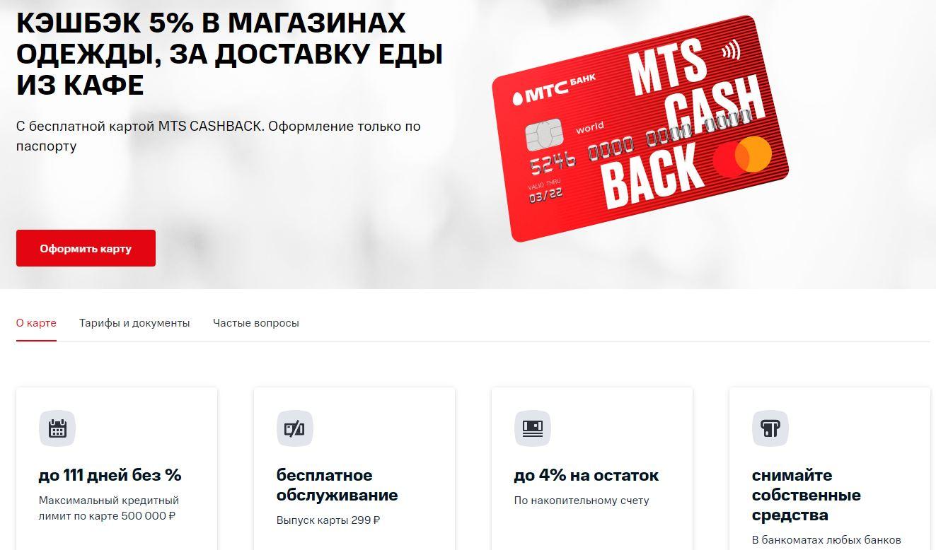 Рейтинг лучших кредитных карт 2021, какую выбрать - МТС Cashback - фото