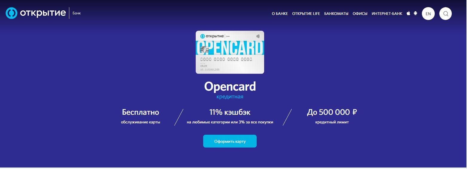 Рейтинг лучших кредитных карт 2021, какую выбрать - «Opencard» от банка Открытие - фото