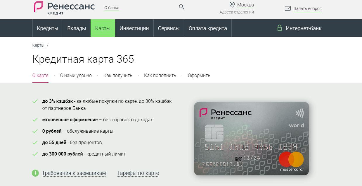 Рейтинг лучших кредитных карт 2021, какую выбрать - Карта 365 от банка Ренессанс Кредит - фото