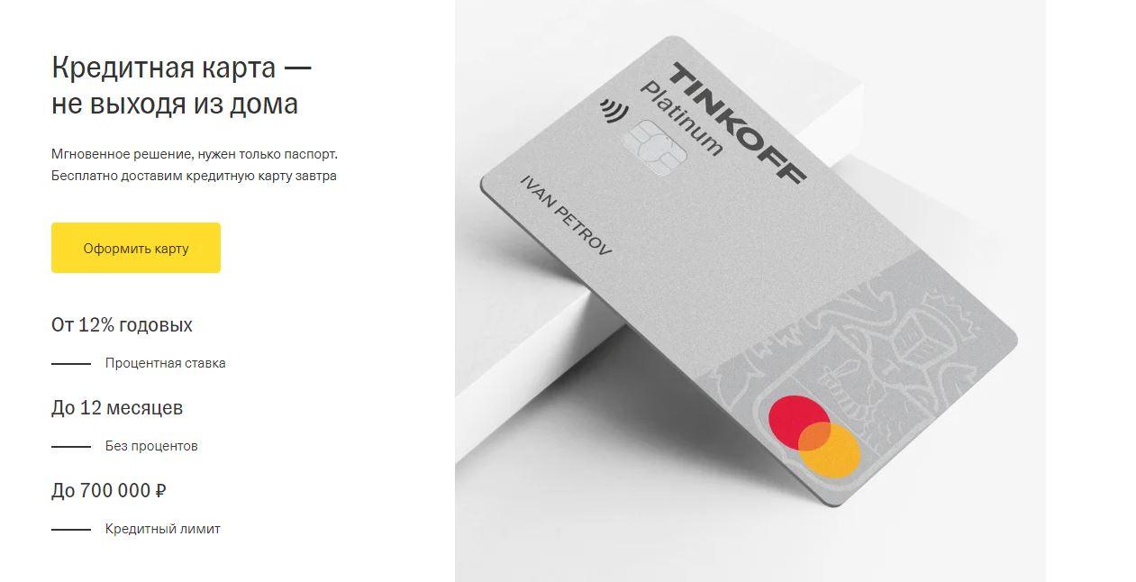Рейтинг лучших кредитных карт 2021, какую выбрать - Tinkoff Platinum - фото