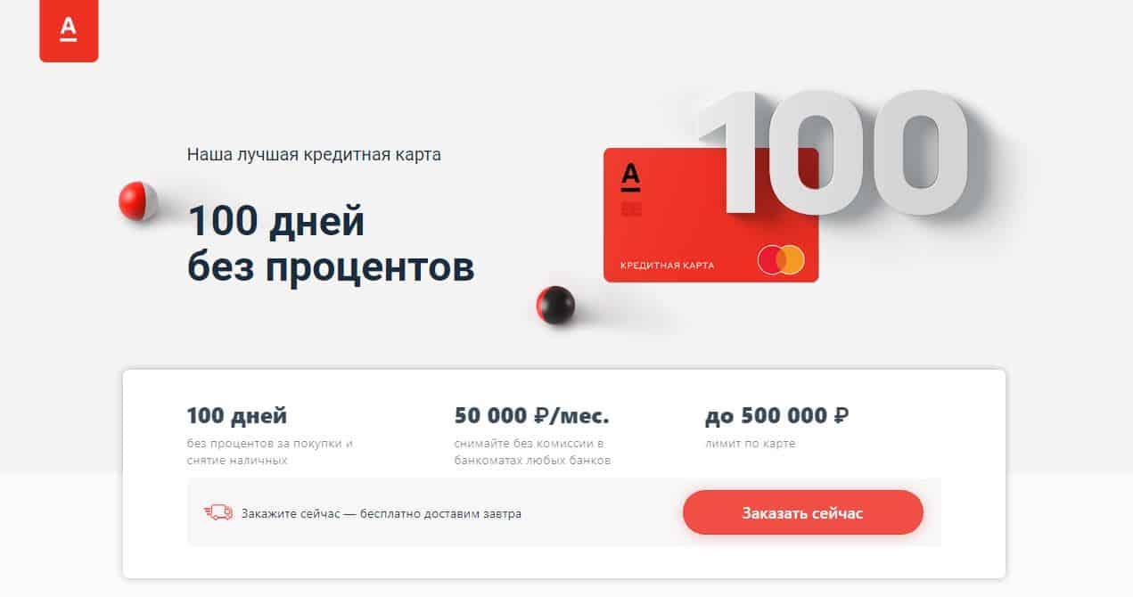 Рейтинг лучших кредитных карт 2020, какую выбрать - Альфа-Банк 100 дней без процентов - фото