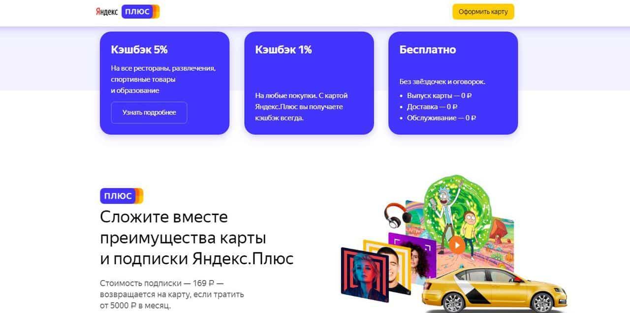 Рейтинг лучших кредитных карт 2020, какую выбрать - Яндекс.Плюс от Тинькофф - фото