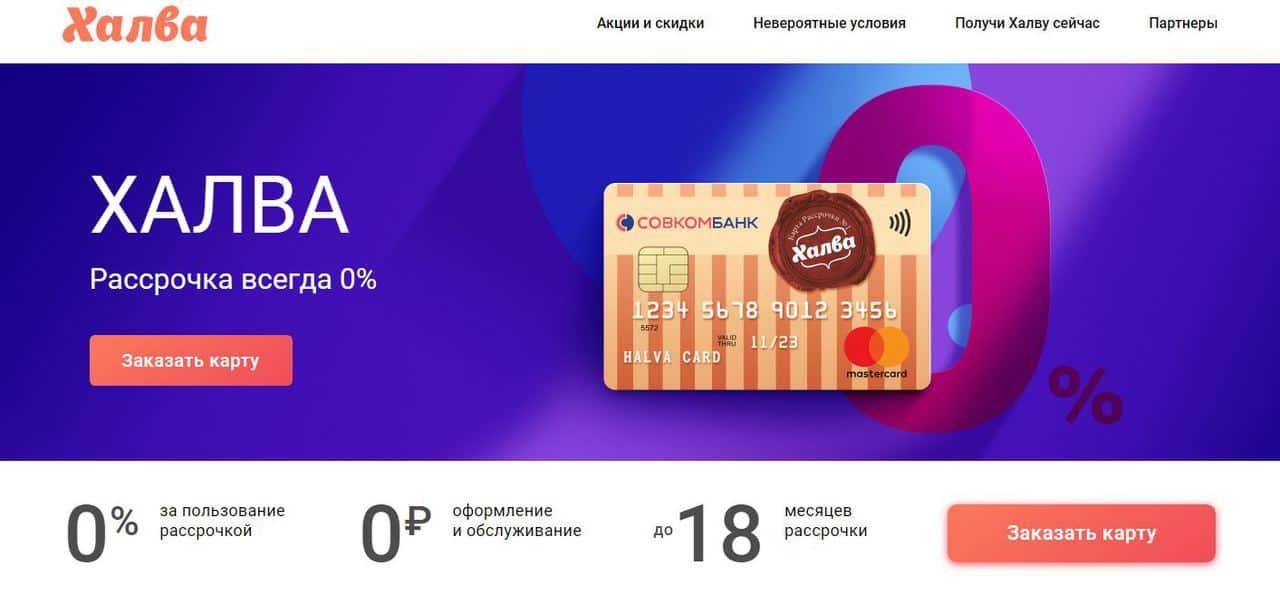 Рейтинг лучших кредитных карт 2020, какую выбрать - карта рассрочки Халва - фото