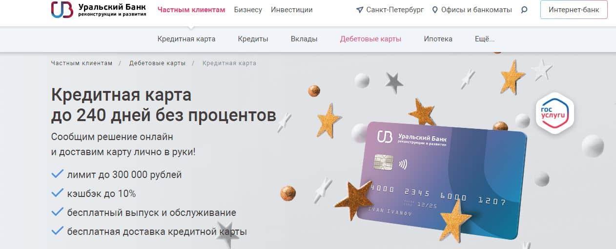 Рейтинг лучших кредитных карт 2020, какую выбрать - УБРиР «120 дней» - фото
