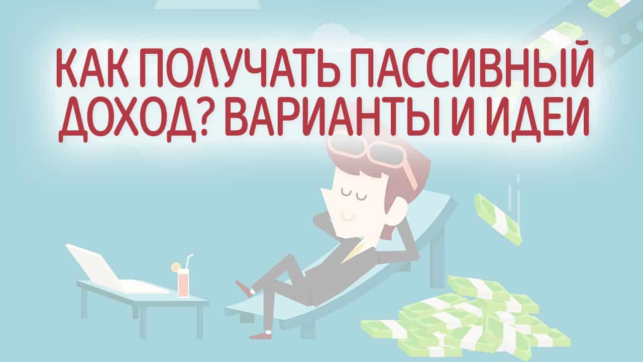Варианты пассивного дохода. Как получать пассивный доход?