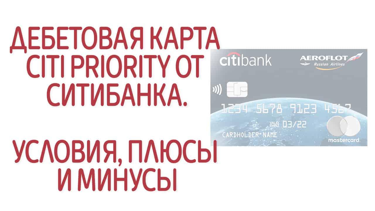Citibank  Дебетовая карта priority
