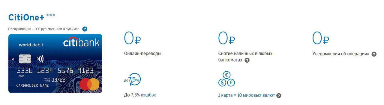 Дебетовая карта CitiOne+ от Ситибанка. Условия, оформление и тарифы