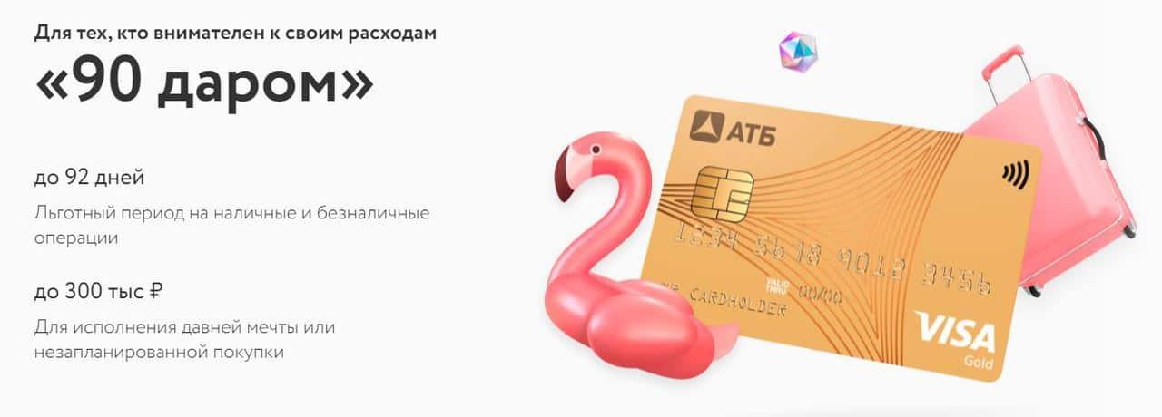Кредитная карта «90 даром» от АТБ. Тарифы и условия, преимущества