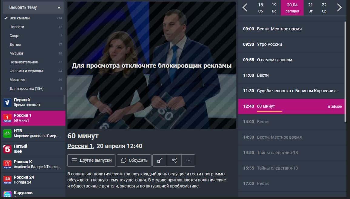Обзор онлайн-телевидения Peers.TV для ПК, мобильных устройств и телевизора