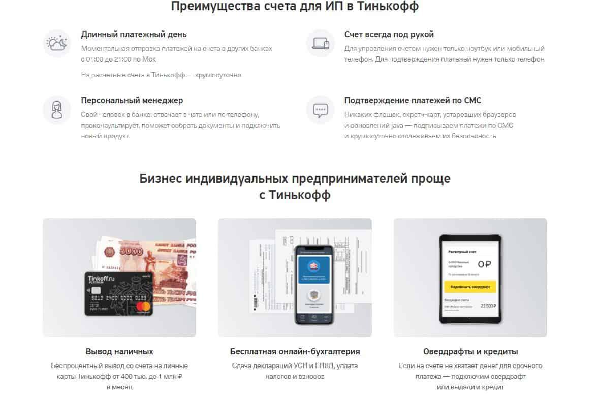 Регистрация ИП через Тинькофф. Как открыть, подробная инструкция