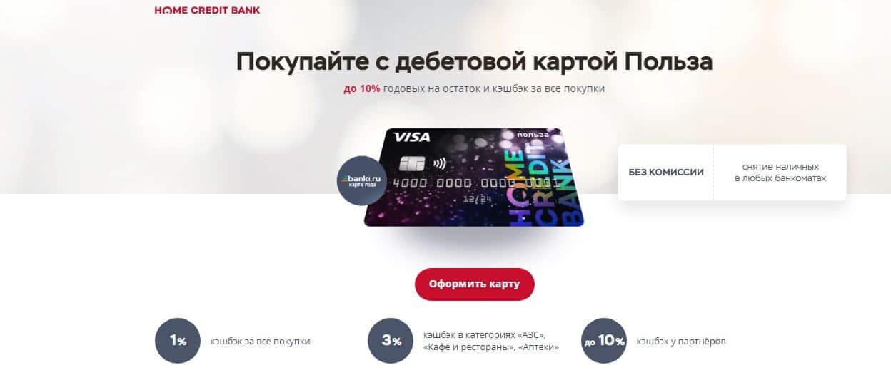 Лучшие дебетовые карты с кэшбэком на АЗС 2021 - Дебетовая карта Польза от Home Credit - фото