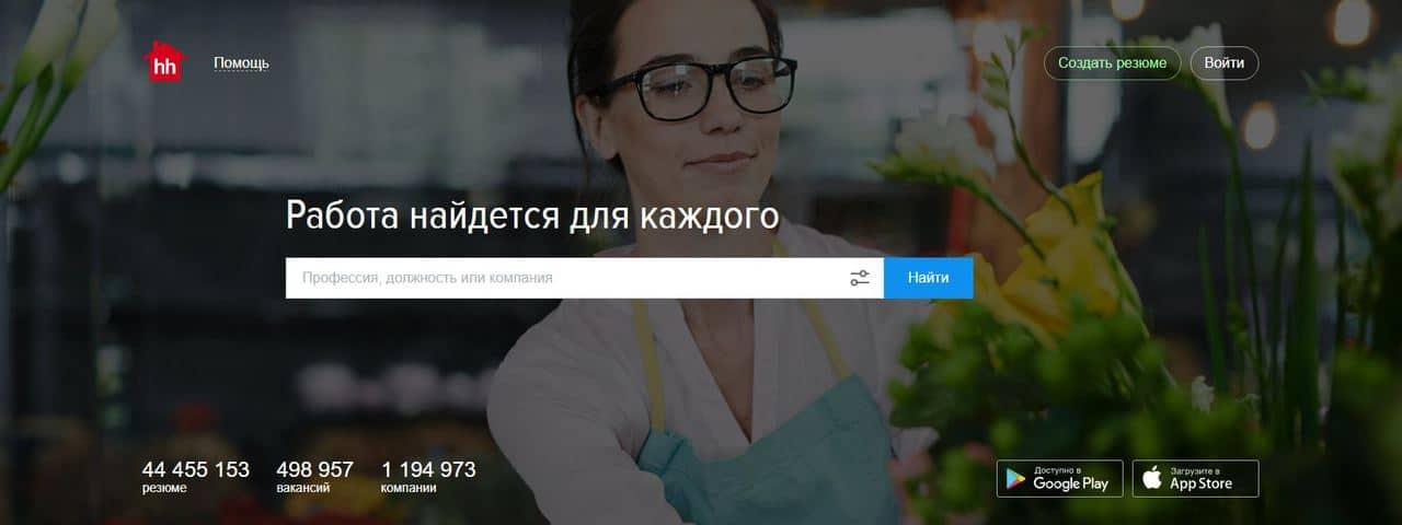 Лучшие сайты с вакансиями для поиска работы, рейтинг 2021 - HeadHunter (hh.ru) - фото