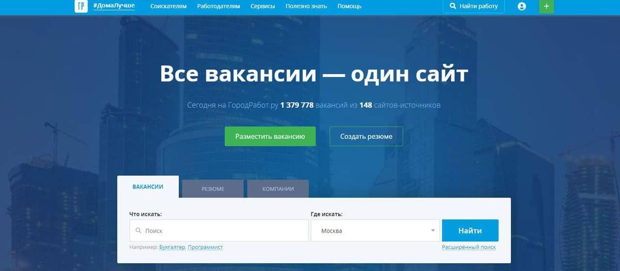Топ-10 лучших сайтов с вакансиями для поиска работы в России 2020 - ГородРабот.ру - фото