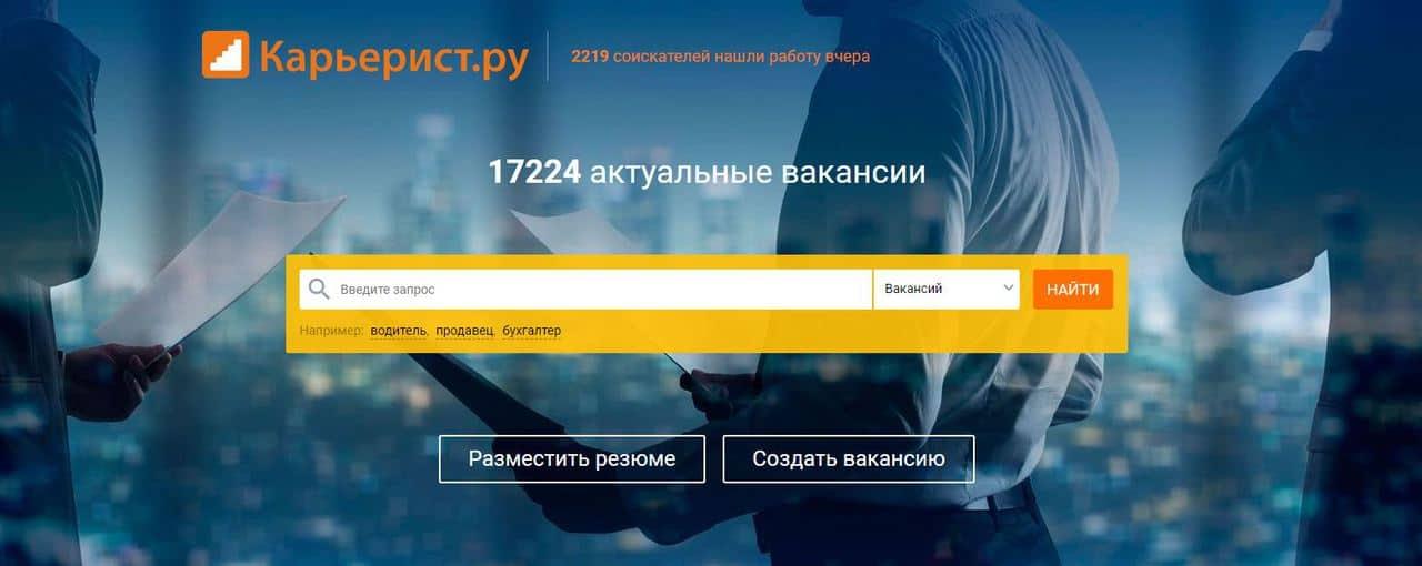 Топ-10 лучших сайтов с вакансиями для поиска работы в России 2020 - Карьерист.ру - фото