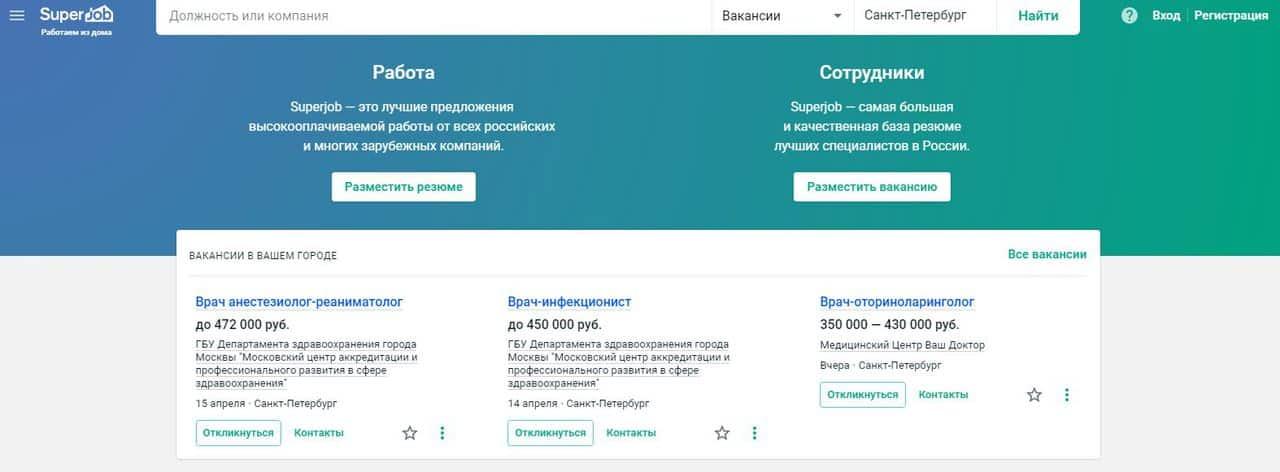 Топ-10 лучших сайтов с вакансиями для поиска работы в России 2020 - Superjob.ru - фото