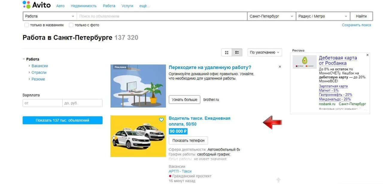 Топ-10 лучших сайтов с вакансиями для поиска работы в России 2020 - Avito - фото