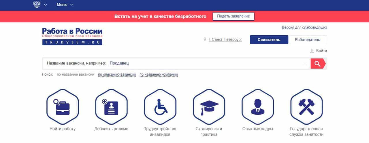 Топ-10 лучших сайтов с вакансиями для поиска работы в России 2020 - Trudvsem.ru - фото