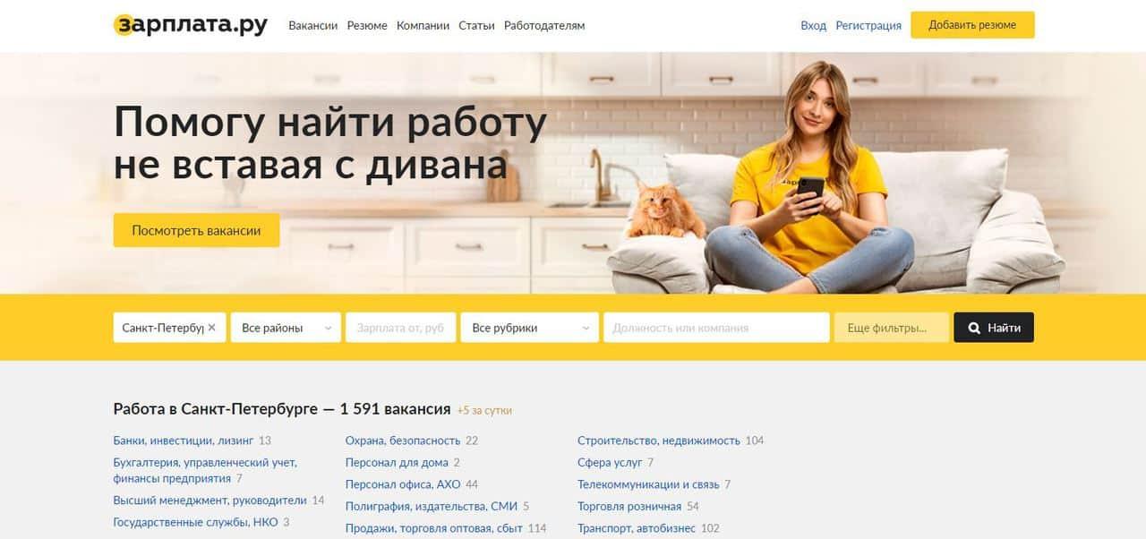 Топ-10 лучших сайтов с вакансиями для поиска работы в России 2020 - Зарплата.ру - фото