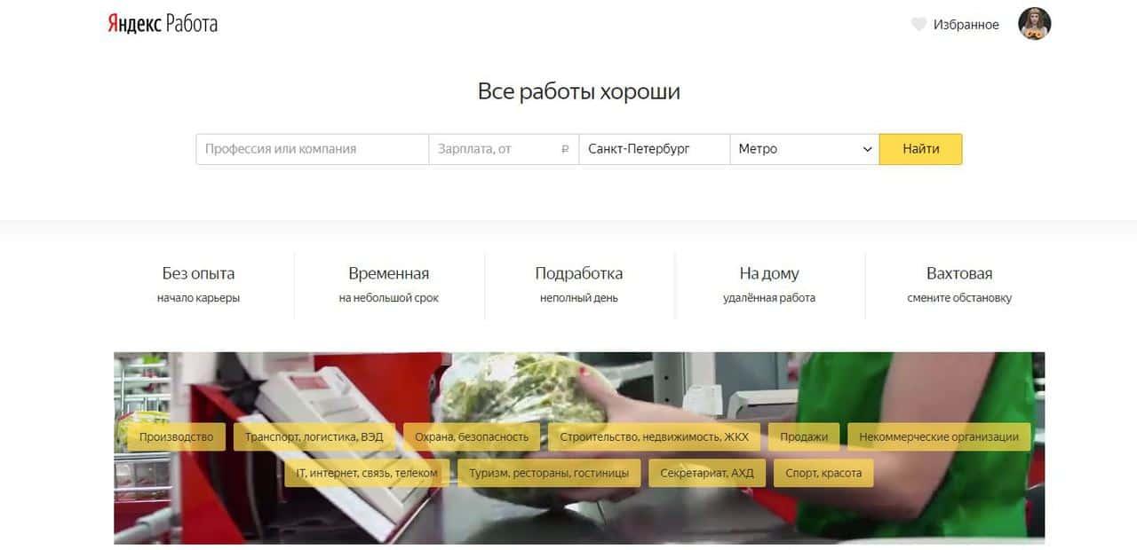 Топ-10 лучших сайтов с вакансиями для поиска работы в России 2020 - Яндекс.Работа - фото