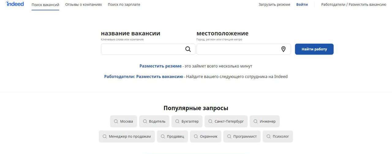 Топ-10 лучших сайтов с вакансиями для поиска работы в России 2020 - Indeed - фото