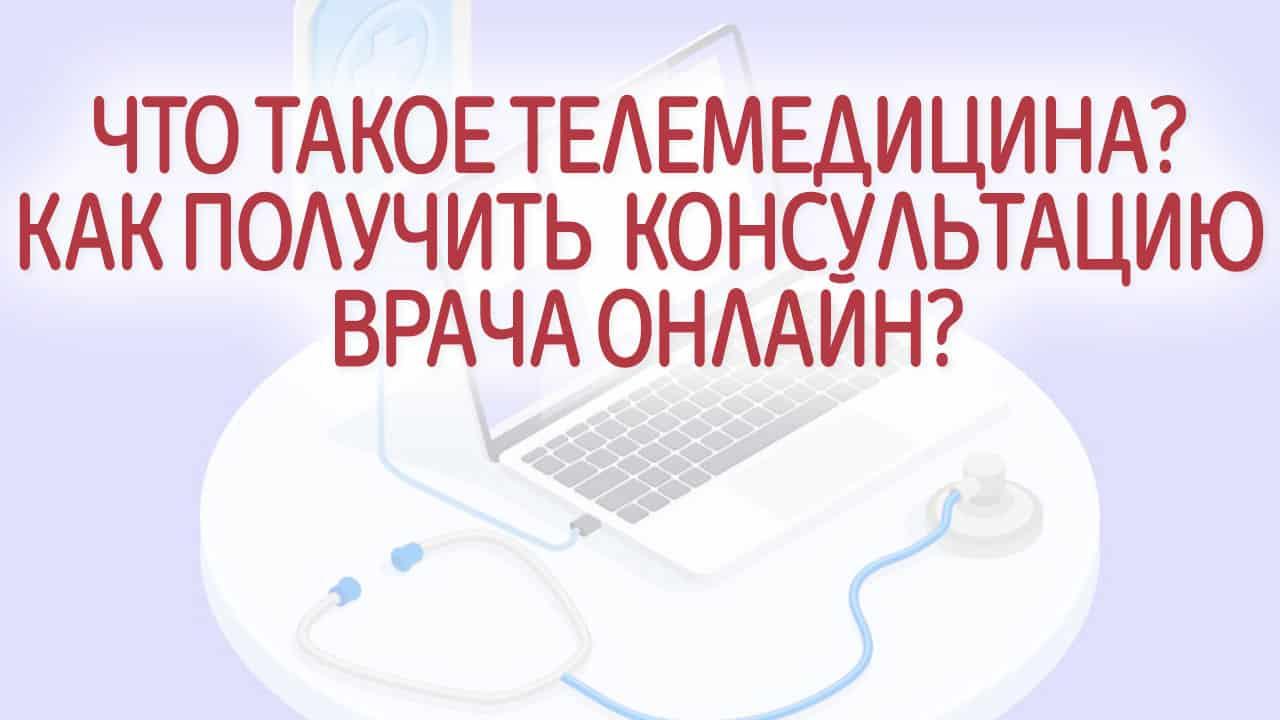 Что такое телемедицина? Как получить дистанционную консультацию врача?