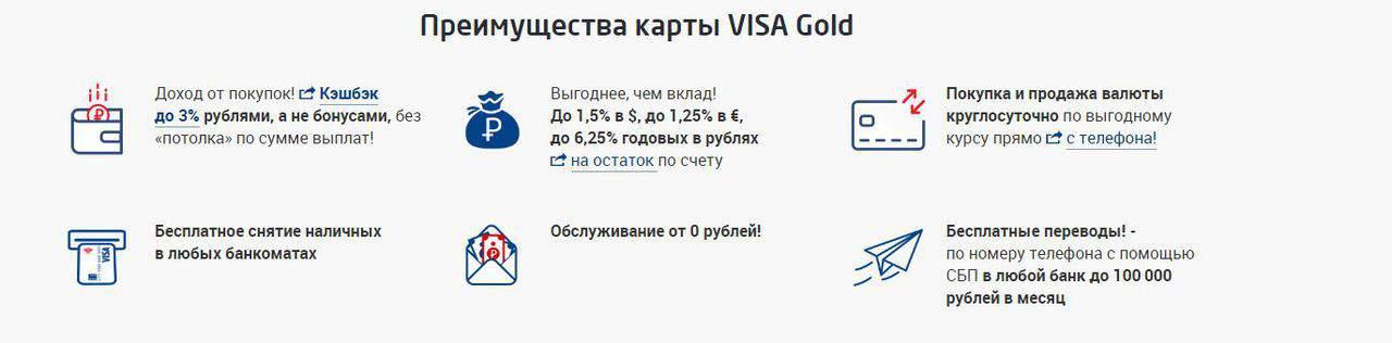 Дебетовые карты банка Нейва с кэшбэком и процентом на остаток. Какую выбрать?