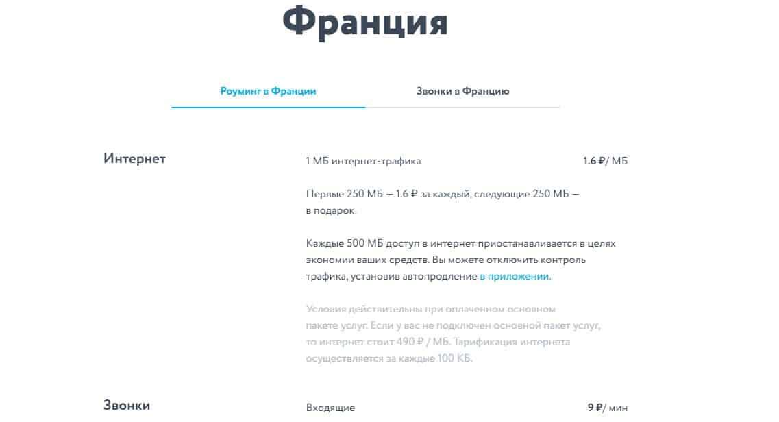 Обзор сим-карты для путешествий DrimSim. Сравнение с тарифами российских операторов в роуминге