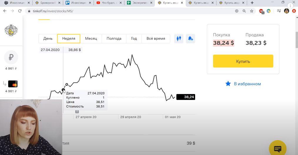 Покупаю акции по прогнозам аналитиков #2. Первые результаты. Сколько уже получилось заработать?