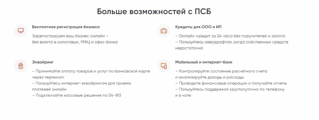 РКО в Промсвязьбанке: тарифы, документы, как открыть счет