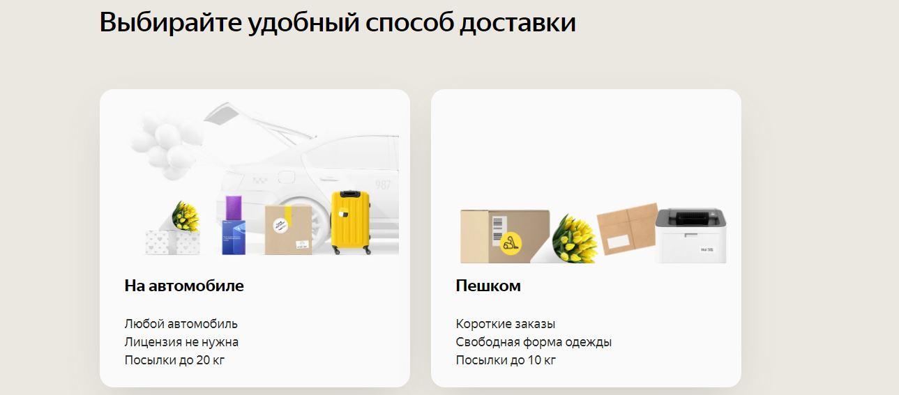 Как работать курьером в доставке Яндекс.Такси?