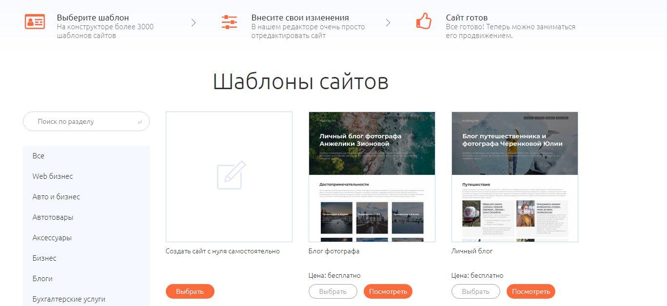 Обзор конструктора сайтов Tobiz. Особенности, преимущества