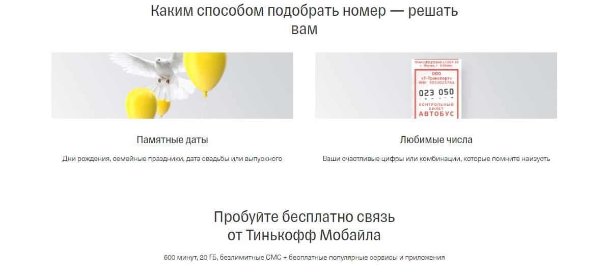 Обзор мобильного оператора Тинькофф Мобайл. Сравнение Tinkoff Mobile с тарифами других операторов