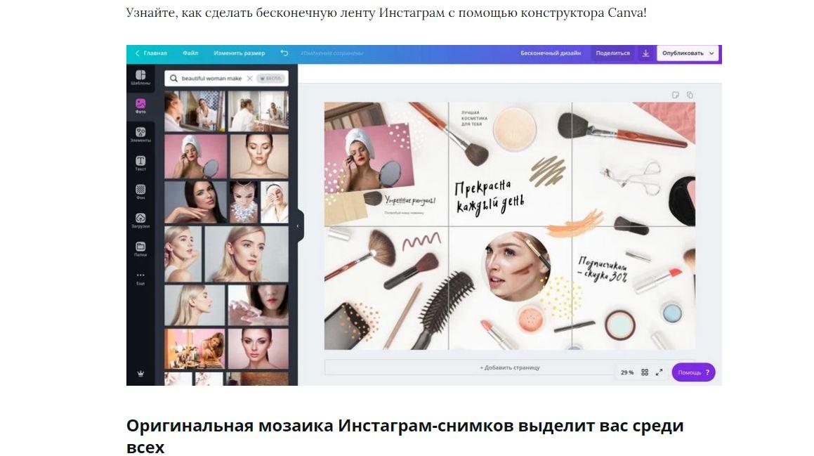 Плюсы и минусы онлайн-редактора Canva. Возможности графического редактора Канва