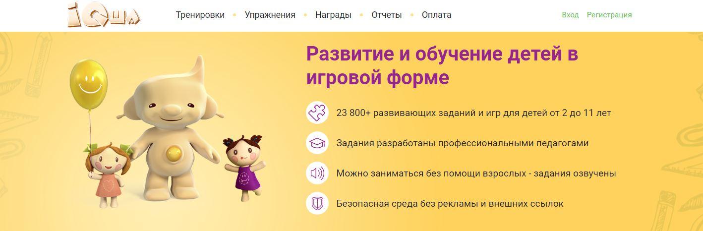 Лучшие развивающие сайты, платформы и курсы для детей - IQша - фото
