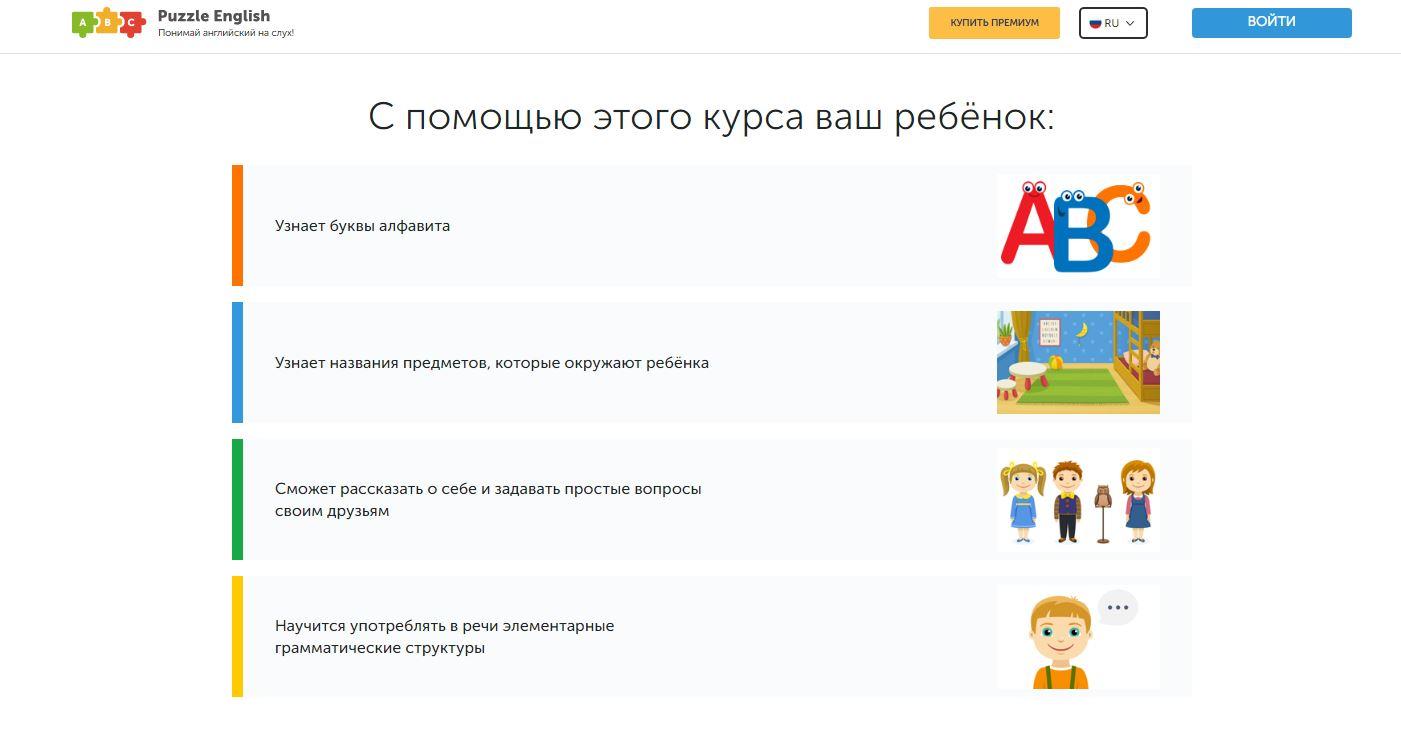 Лучшие развивающие сайты, платформы и курсы для детей - Puzzle English - фото