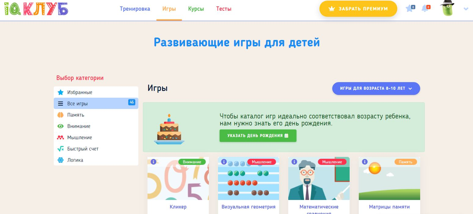 Лучшие развивающие сайты, платформы и курсы для детей - IQКЛУБ - фото