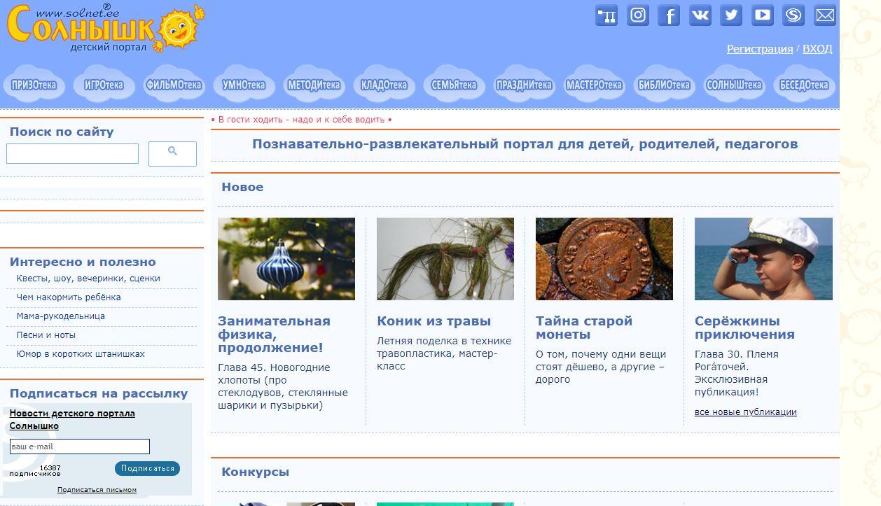 Лучшие развивающие сайты, платформы и курсы для детей - Солнышко - фото