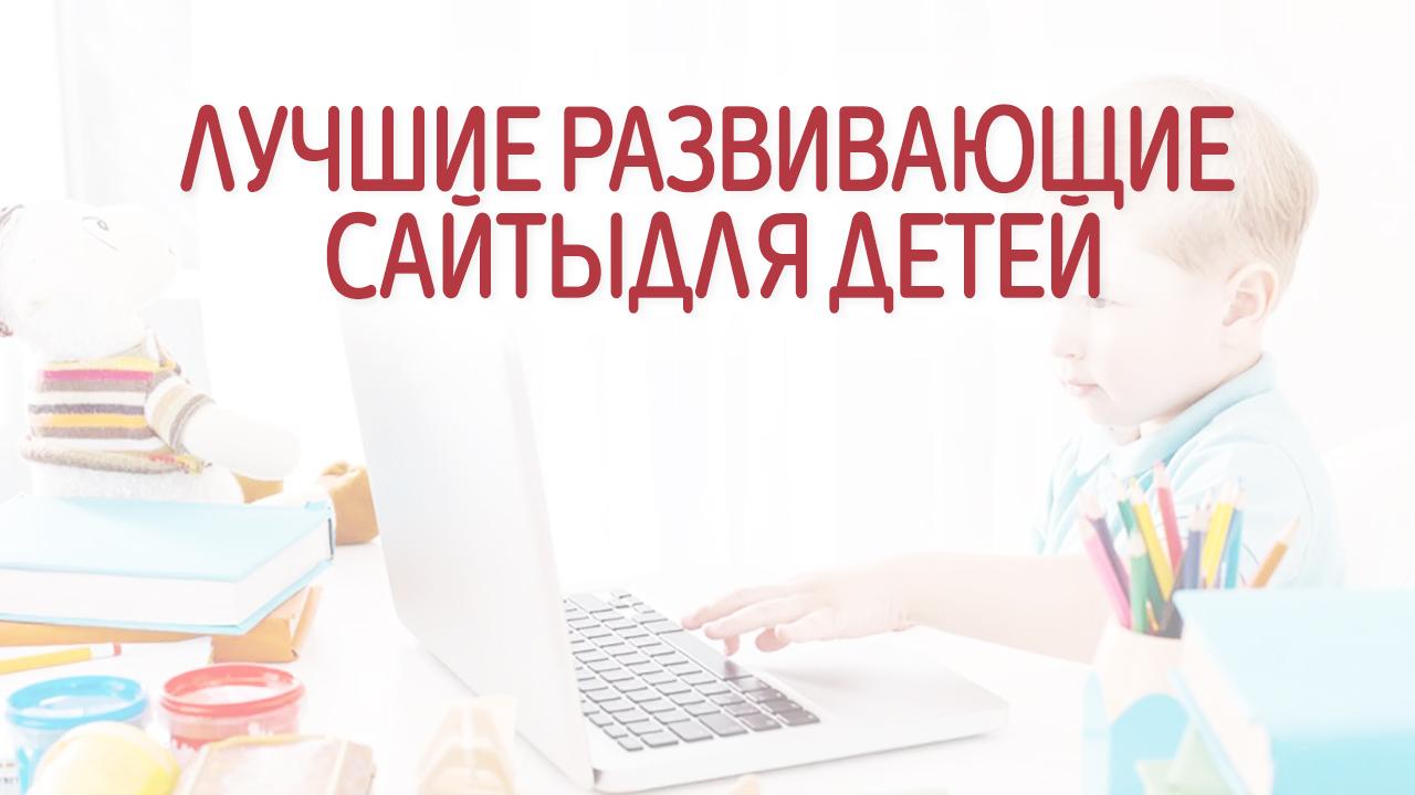Лучшие развивающие сайты, платформы и курсы для детей
