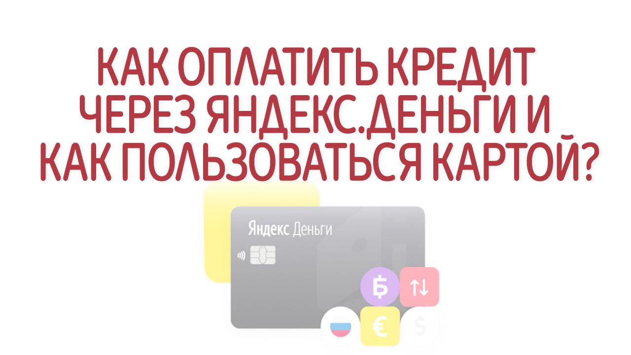 Как оплатить кредит через Яндекс.Деньги? Как пользоваться картой и другие особенности кошелька
