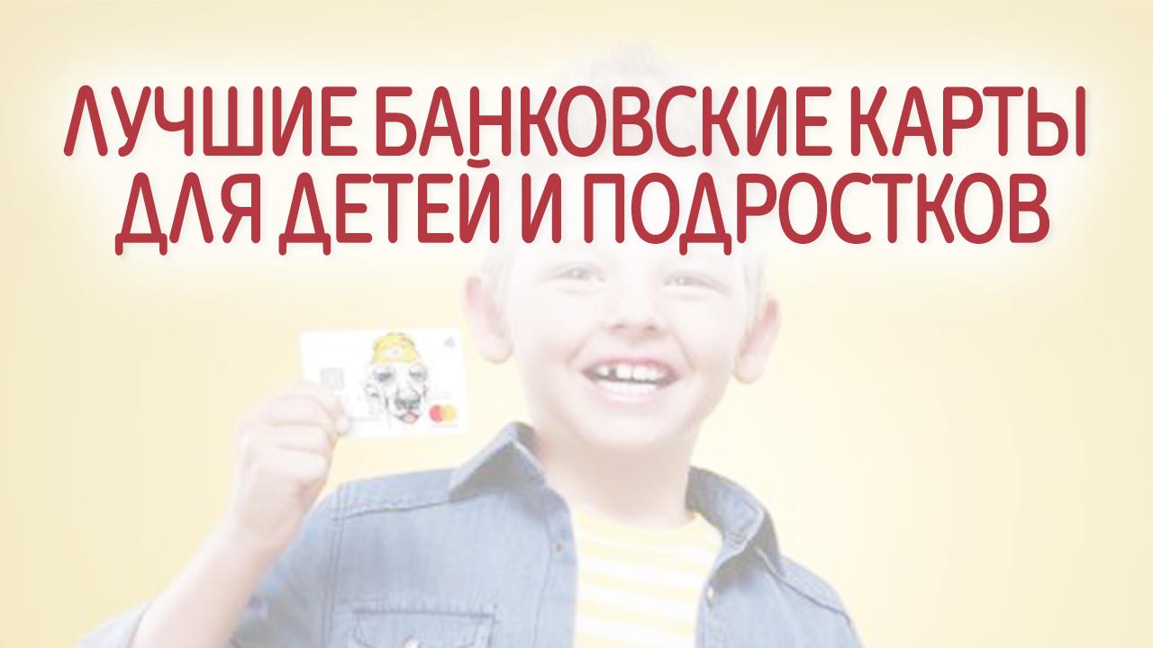 Лучшие банковские карты для детей и подростков
