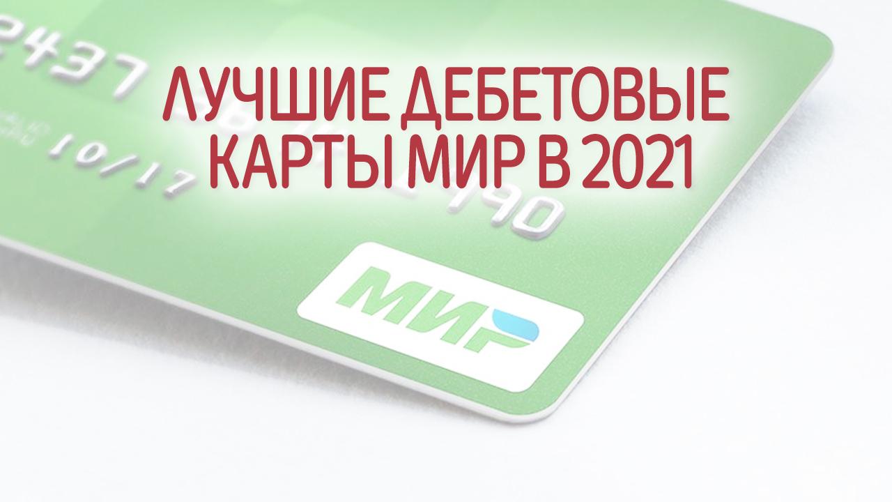 Лучшие дебетовые карты МИР, рейтинг 2021